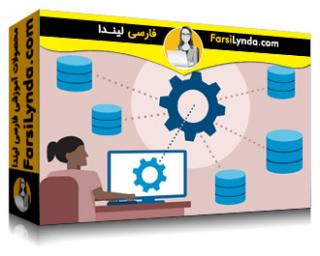 لیندا _ آموزش معماری برنامه های با داده های حجیم: مهندسی نرم افزار Batch Mode (با زیرنویس)