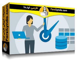 لیندا _ آموزش معماری برنامه های با داده های حجیم: مهندسی نرم افزار Real-Time (با زیرنویس)