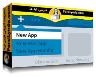 لیندا _ آموزش توسعه برنامه های iOS 11 : توزیع برنامه خودتان (با زیرنویس)