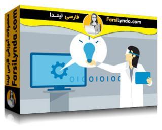 لیندا _ آموزش مبانی هوش مصنوعی: ماشین های متفکر (با زیرنویس)