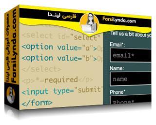 لیندا _ آموزش ساخت فرمهای HTML5 با دریم ویور (با زیرنویس فارسی AI)