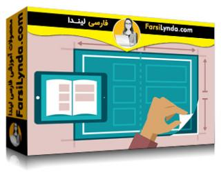 لیندا _ آموزش طراحی یک مجله با InDesign (با زیرنویس)