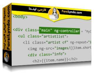 لیندا _ آموزش AngularJS 1 (با زیرنویس)