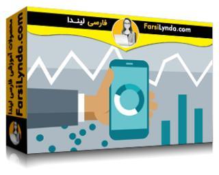 لیندا _ آموزش تجزیه و تحلیل اَپ های موبایل برای توسعه دهندگان (با زیرنویس فارسی AI)