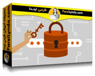 لیندا _ آموزش دیتابیس اوراکل  12c: امنیت (با زیرنویس فارسی AI)