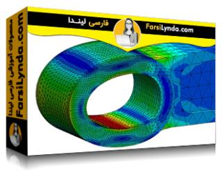 لیندا _ آموزش شبیه سازی برای تحلیل اِلمان محدود (FEA) در سالیدورکز (با زیرنویس فارسی AI)
