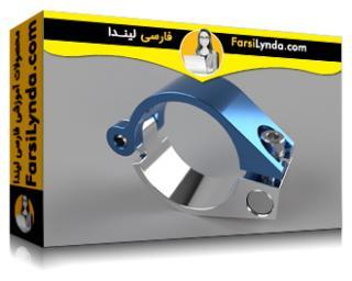 لیندا _ آموزش طراحی برای فلز  با فیوژن 360 (با زیرنویس فارسی AI)