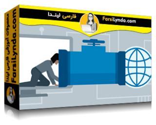 لیندا _ آموزش گواهینامه (CCNA Security (210-260 بخش 3: VPN (با زیرنویس فارسی AI)