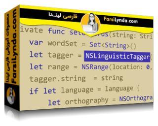 لیندا _ آموزش ساخت اَپ های iOS : آموزش Core ML (با زیرنویس فارسی AI)