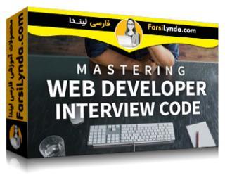 لیندا _ آموزش تسلط بر کدنویسی برای توسعه دهندگان وب (با زیرنویس فارسی AI)