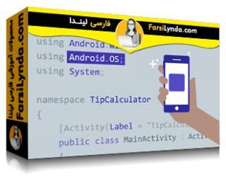 لیندا _ آموزش مقدمه ای بر Xamarin.Android (با زیرنویس)