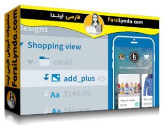 لیندا _ آموزش طراحی یک فرآیند خرید با Sketch (با زیرنویس فارسی AI)