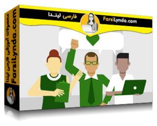 لیندا _ آموزش ایجاد یک محیط کاری مثبت و سالم (با زیرنویس فارسی AI)