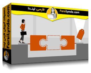 لیندا _ آموزش فروشهای پیچیده و بغرنج  B2B (با زیرنویس)