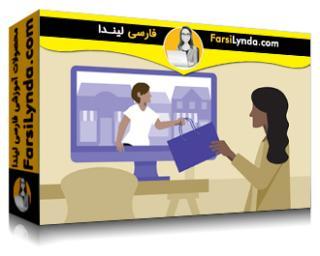 لیندا _ آموزش فروش آنلاین به مصرف کننده (B2C) (با زیرنویس)