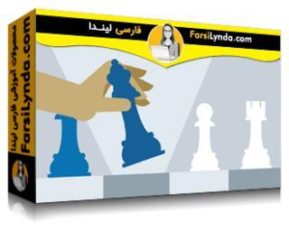لیندا _ آموزش بدست آوردن تفکر استراتژیک (با زیرنویس)