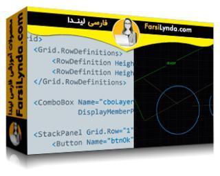 لیندا _ آموزش ساخت Add-ins برای اتوکد با استفاده از VB.NET (با زیرنویس فارسی AI)