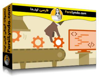 لیندا _ آموزش سوئیفت: نوشتن چارچوب های قابل استفاده مجدد (با زیرنویس)