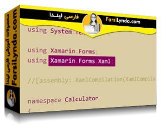 لیندا _ آموزش XAML در زامارین فرم (با زیرنویس)