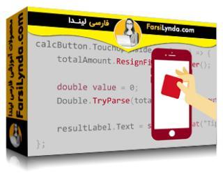 لیندا _ آموزش مقدمه ای بر Xamarin.iOS (با زیرنویس)
