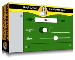 لیندا _ آموزش معرفی Xamarin Designer برای iOS (با زیرنویس)