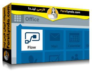 لیندا _ آموزش Microsoft Flow 2017 (با زیرنویس فارسی AI)