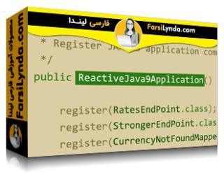 لیندا _ آموزش Reactive Java 9 (با زیرنویس)