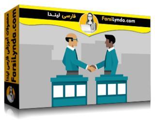 لیندا _ آموزش فروش به همکاران B2B  (با زیرنویس)