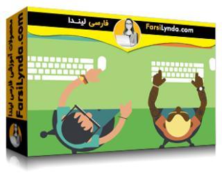 لیندا _ آموزش طراحی گرافیک متحرک : ترکیببندی (با زیرنویس)
