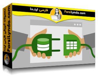 لیندا _ آموزش حل مسائل با استفاده از Excel و Access 2016 با هم