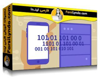 لیندا _ آموزش توسعه شبکه های iOS با استفاده از URLSession و Alamofire (با زیرنویس)