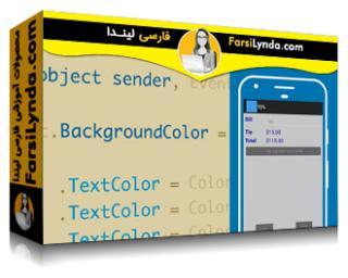 لیندا _ آموزش منابع و استایل ها در زامارین فرم (با زیرنویس)