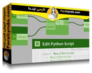 لیندا _ آموزش داینامو برای رویت : اسکریپت نویسی با پایتون (با زیرنویس فارسی AI)