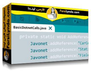 لیندا _ آموزش ادغام جاوا با NET Framework. (با زیرنویس)