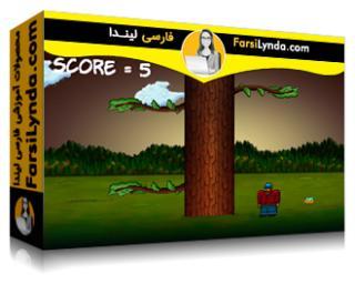 لیندا _ آموزش ساخت بازی با سی پلاس پلاس بخش 1 (با زیرنویس فارسی AI)