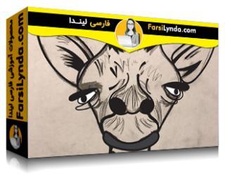 لیندا _ آموزش Tracing (تبدیل به بردار) یک اثر هنری با ایلوستریتور (با زیرنویس)