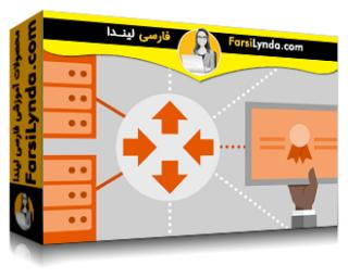 لیندا _ آموزش کسب گواهی (CCNP Routing (300-101 : روتر و امنیت مسیریابی (با زیرنویس فارسی AI)