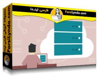 لیندا _ آموزش مبانی برنامه نویسی : دیتابیس ها - پایگاه داده (با زیرنویس)