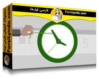 لیندا _ آموزش 5 راه برای کنترل زمان خود (با زیرنویس فارسی AI)