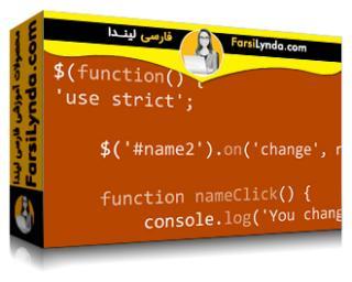 لیندا _ آموزش jQuery (جی کوئری) برای طراحان وب (با زیرنویس فارسی AI)