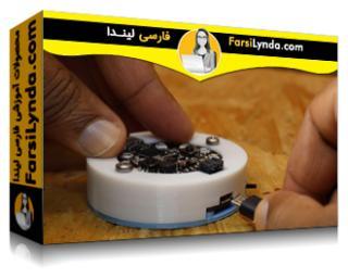 لیندا _ آموزش Fusion 360: ساخت و پرینت سه بعدی محفظه یک محصول (با زیرنویس فارسی AI)
