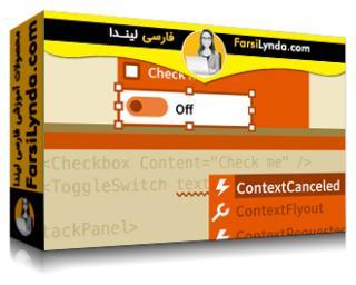 لیندا _ آموزش تولید اپلیکیشن با UWP (بخش 2): کنترل های اولیه و الگوها  (با زیرنویس فارسی AI)