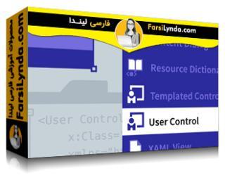 لیندا _ آموزش تولید اپلیکیشن با UWP (بخش 3): کنترل های سفارشی و پیشرفته (با زیرنویس فارسی AI)