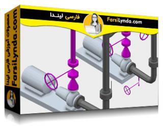 لیندا _ آموزش جامع مدیریت اتوکد Plant 3D (با زیرنویس فارسی AI)
