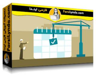 لیندا _ آموزش مدیریت ساخت و ساز: برنامه ریزی و زمان بندی در پروژه (با زیرنویس فارسی AI)