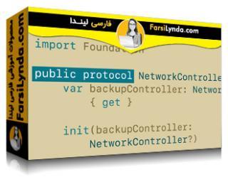 لیندا _ آموزش سوئیفت 4: برنامه نویسی پروتکل گرا (با زیرنویس)