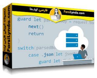 لیندا _ آموزش سوئیفت سمت سرور با استفاده از IBM Kitura (با زیرنویس فارسی AI)