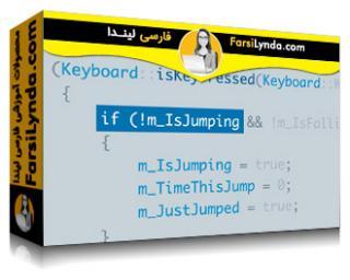 لیندا _ آموزش ساخت بازی با سی پلاس پلاس بخش 2 (با زیرنویس)