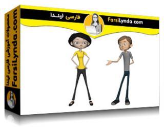 لیندا _ آموزش کاراکتر انیمیشن (با زیرنویس)