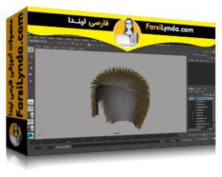 لیندا _ آموزش مایا: ساخت مو با nHair (با زیرنویس)